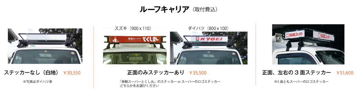 車両パンフ1-4